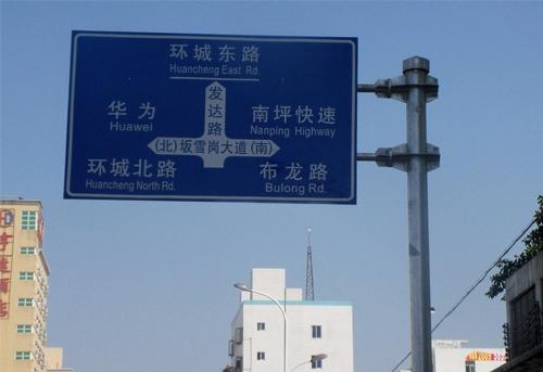 西安标志牌